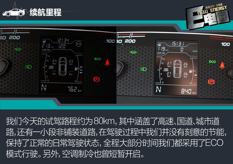 同级别中续航最长 试驾奇瑞瑞虎3xe