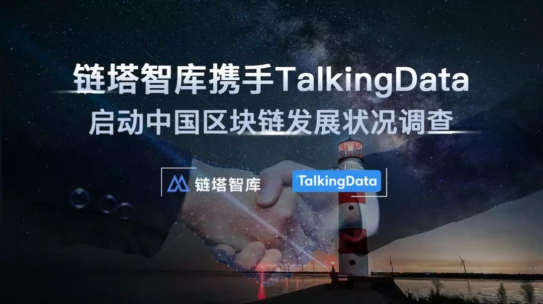 链塔智库携手TalkingData启动中国区块链发展状况调查