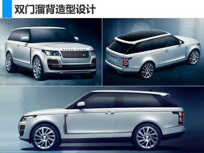 汽车 正文  路虎揽胜sv coupe全球仅限量生产999辆,外观采用最新家族