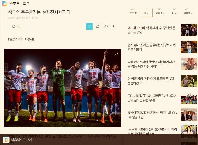 韩媒:中超持续强势抗衡K联赛 国足水平仍停滞
