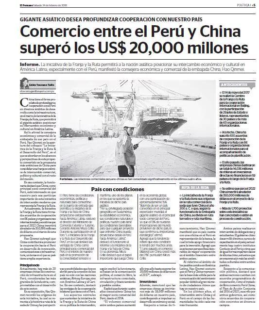 """海外丨秘鲁官媒近日整版谈""""一带一路"""",都讲了点啥?"""