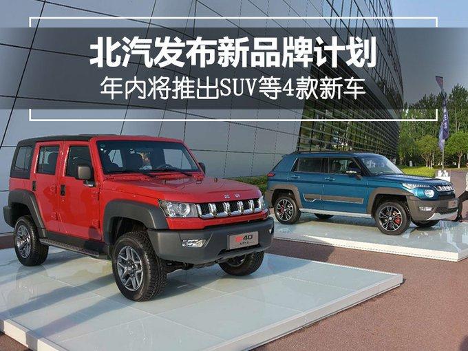 北汽发布新品牌计划 年内将推出SUV等4款新车