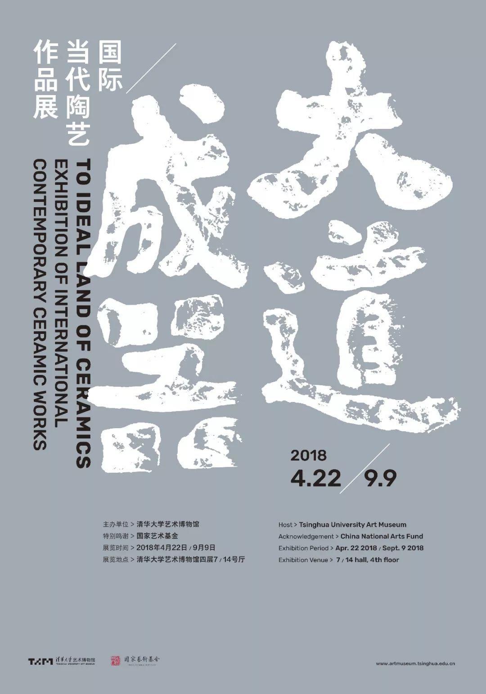 """国际当代陶艺作王凤清 王晓玲品展""""4月22日精彩启幕"""