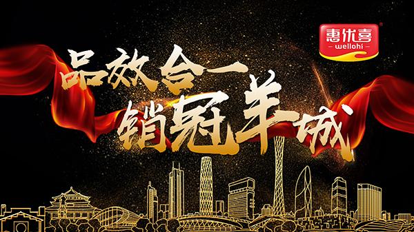 """富诺健康总部举办""""品效合一 销冠羊城""""广州地区品牌营销战役动员会"""