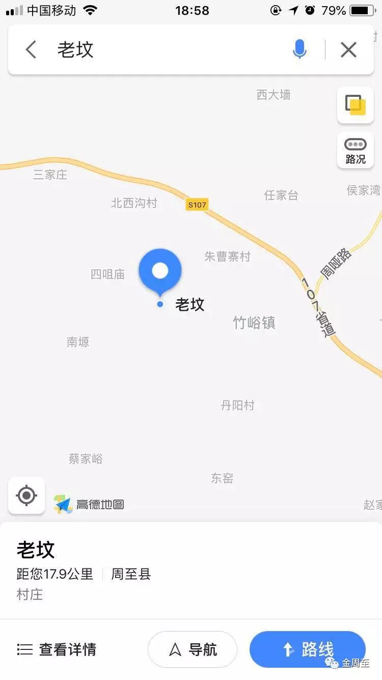 周至县老坟村概述