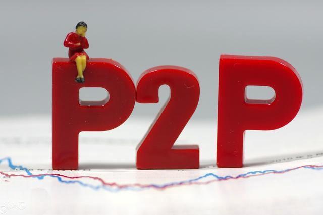 最安全的p2p平台排名_2018年最安全的p2p平台排名,p2p平台排行榜