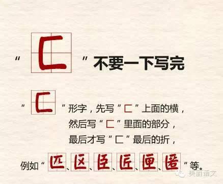 家长一定要教孩子的汉字笔画及笔顺,太有用了