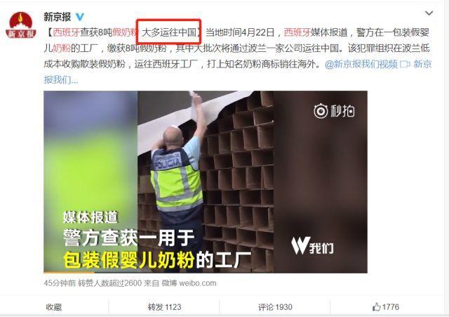 震惊!西班牙警方查获假奶粉 8吨假奶粉竟然都是运往中国的