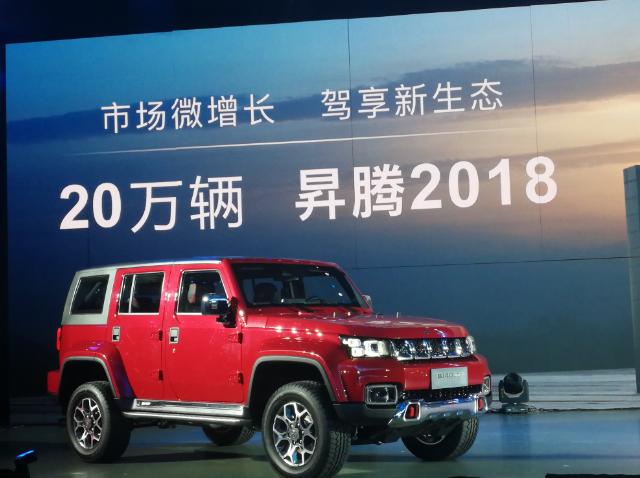 徐和谊:激活北京汽车品牌力,坚定不移走下去!