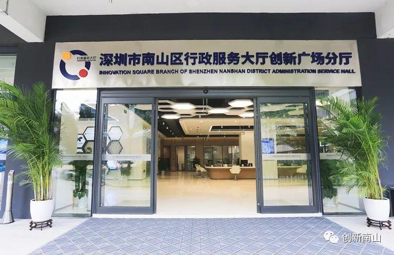 南山区行政服务大厅创新广场分厅图片