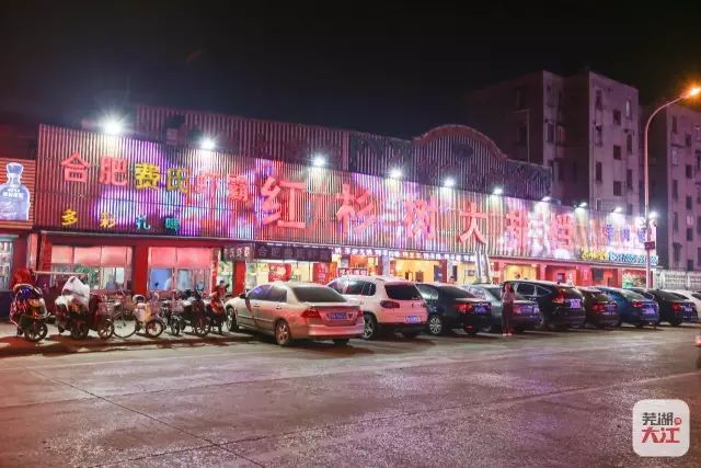 赤铸山路,芜湖人自己的深夜食堂