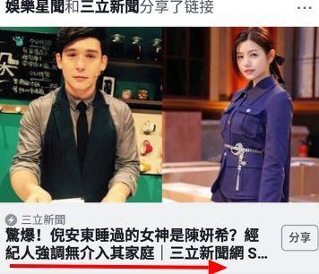 台湾歌手倪安东勾搭辣妹招j,渣男离婚蹭陈妍希被出轨?