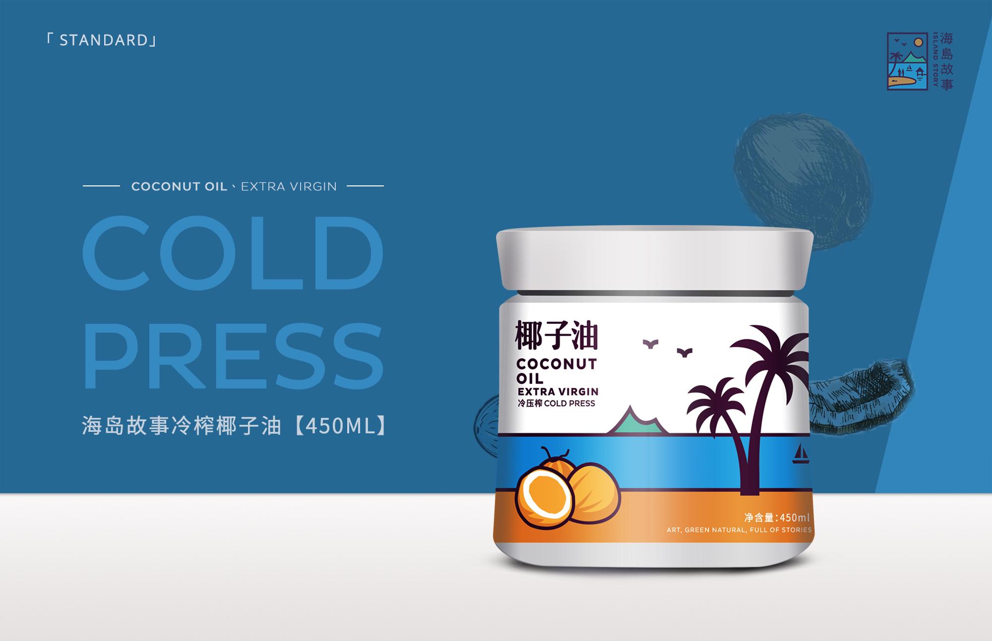 冷压榨椰子油
