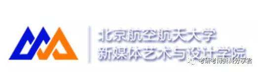 北京航空航天大学数字媒体与虚拟现实考研:2019年考研真题参考书招生人数备考经验分享