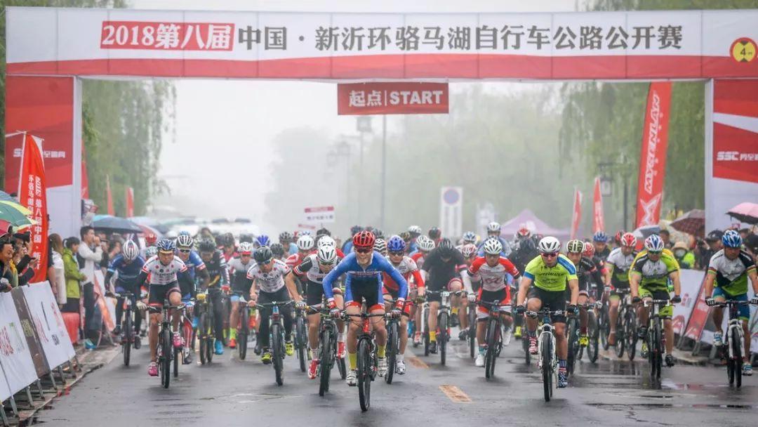 2018中国•新沂环骆马湖自行车公路公开赛完美收官