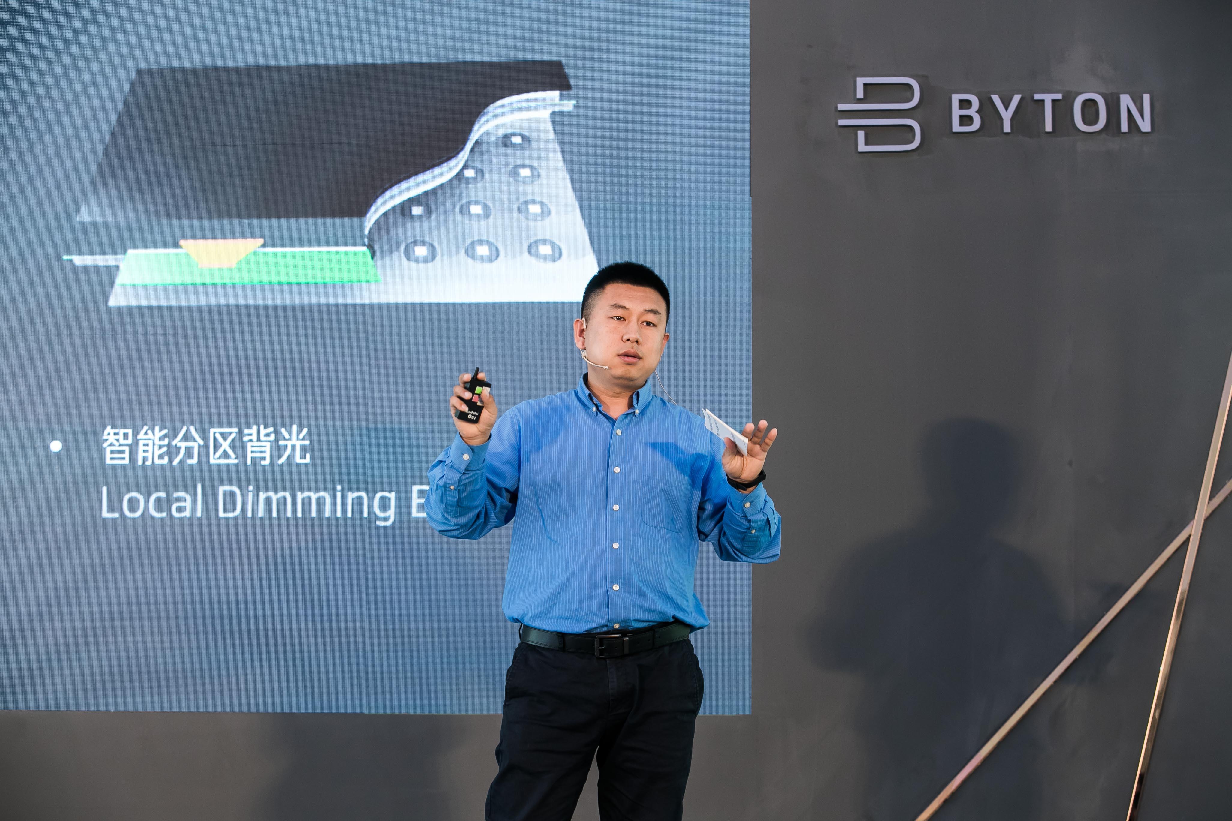 "BYTON拜腾科技坊正式启动,""共享全面屏""技术全解析"