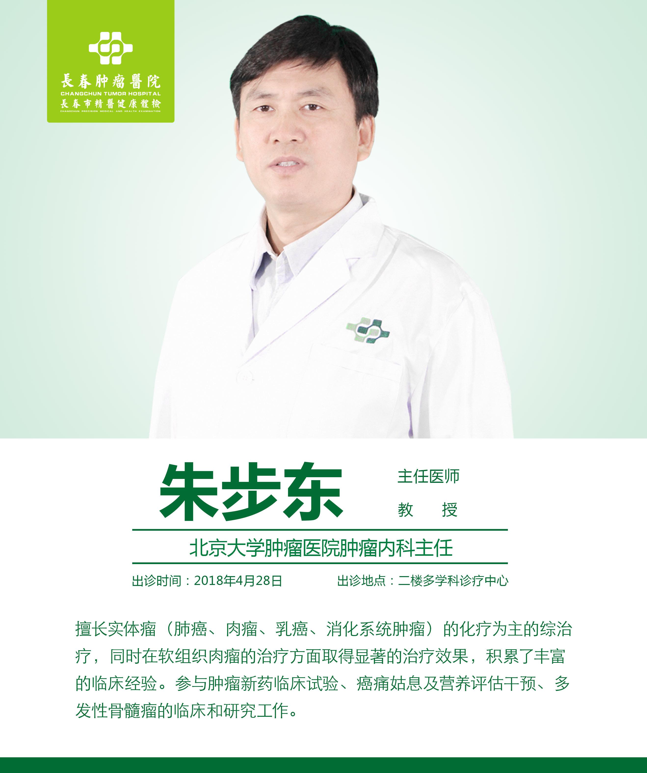 4.28-29 北京专家联合会诊公告