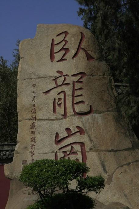 南阳三国文化有奖征文启动,面向全球征集精彩篇章