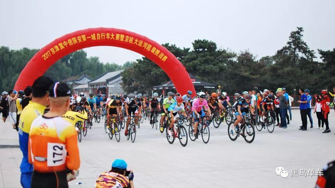 """2018""""五二零""""京津冀中信国安第一城自行车赛"""