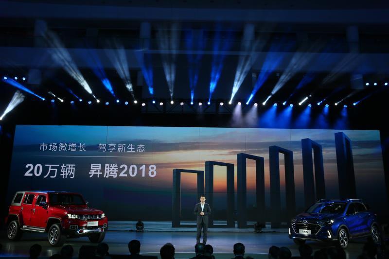 北京汽车新品牌IP重磅发布!这个IP到底是什么!
