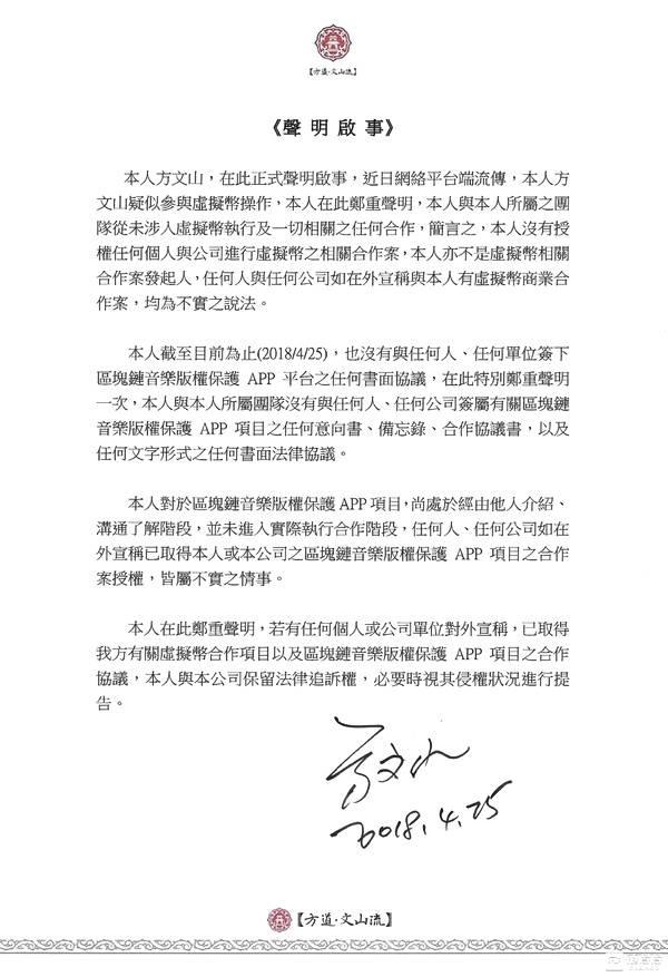 方文山紧急辟谣:未与任何区块链音乐项目有关