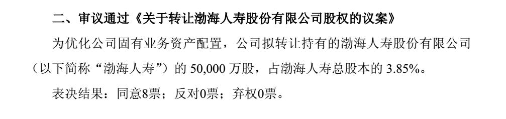 """万能险""""补血""""业1.76老复古传奇绩,退保金激增23倍,渤海人寿连遭小股东抛弃"""