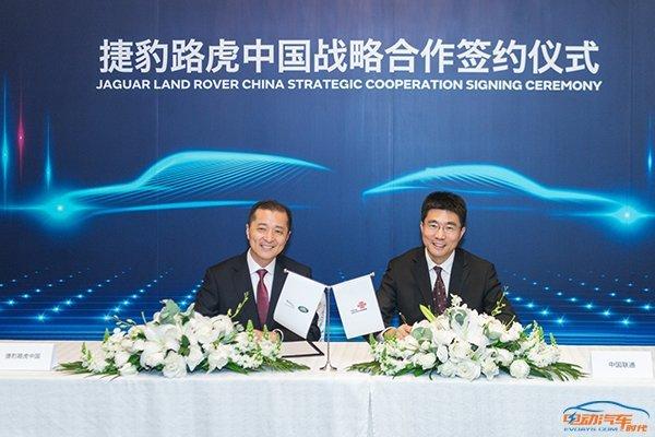 捷豹路虎与中国联通、阿里巴巴集团、博泰集团开展多领域战略合作