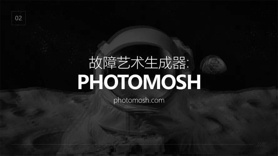 故障艺术生成器 PHOTOMOSH 视频制作 第1张