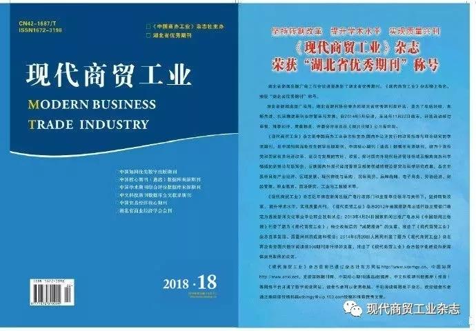 《现代商贸工业》杂志2018年18期目录抢鲜