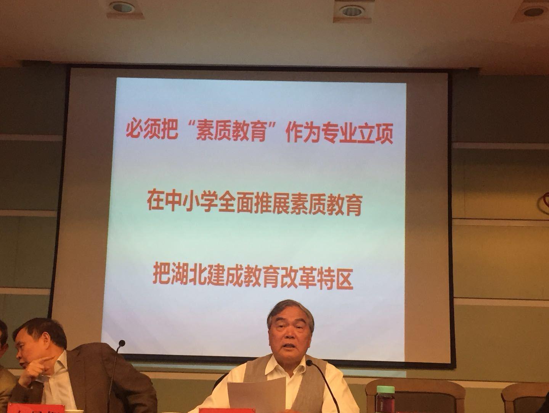 著名学者陶宏开建议:把湖北建成教育改革特区