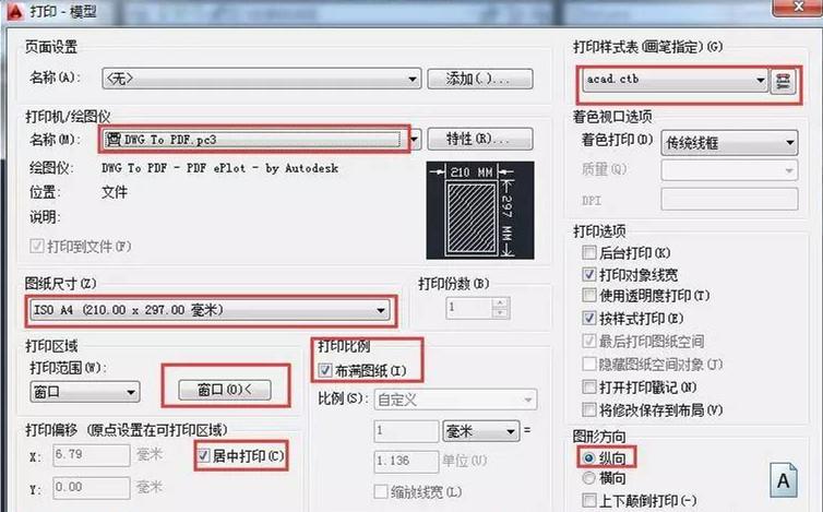 pdf转cad_cad如何转换成pdf?这两个超简单的转换技巧你必须知道