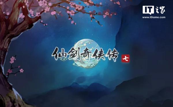仙剑奇侠传七 游戏 热图3