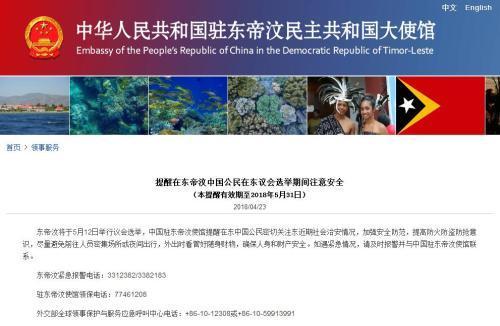 东帝汶人口_东帝汶将举行议会选举中使馆:避免去人员密集处