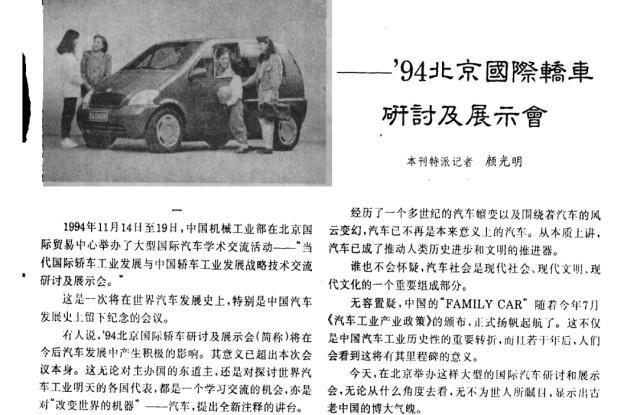 潜在的巨大市场 - 2018北京车展(3) 汽车 热图10