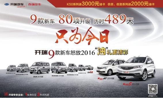 销量同比增长55% 开瑞汽车推9款新车_快乐十分钟开奖结果