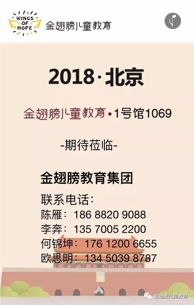 金翅膀教育集团北京展会欢迎您