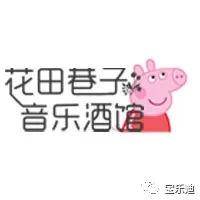 各类名牌也不得不向社会人小猪佩奇低头,比如…… 纹身,戴手表,换图片