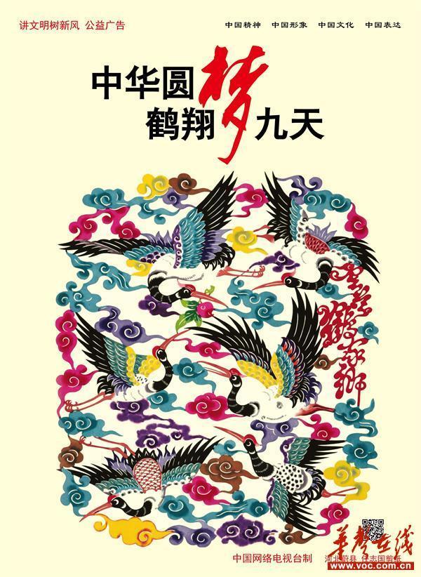 公益广告|中国梦系列
