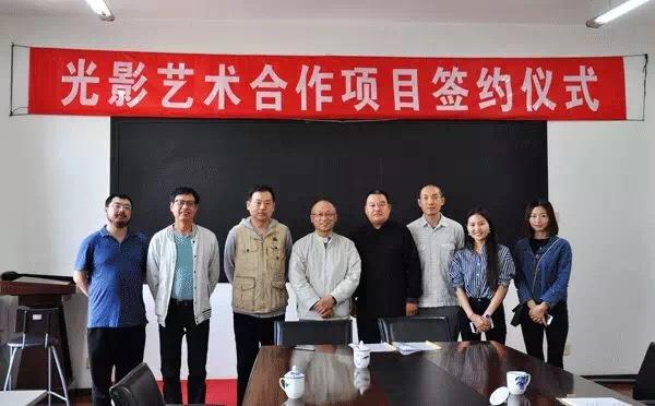 跨界发展:光影塑造科技艺术新时代—翰高科技光影艺术项目签约