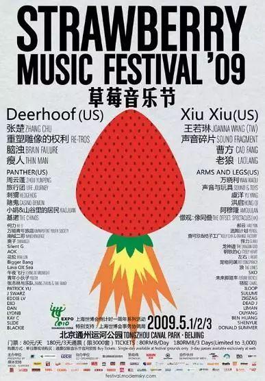 2009年北京草莓音樂節海報圖片