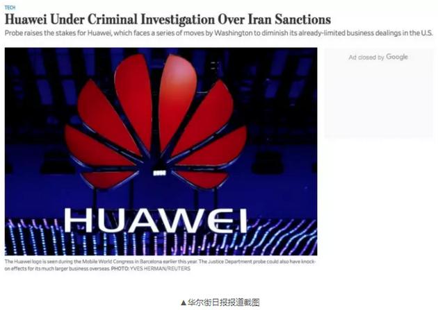 美国司法部调查华为,指控比中兴那次更严重!华为: