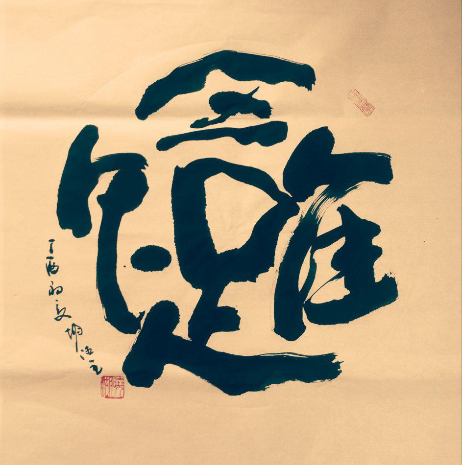 中国梦艺企联盟书法家胡德全作品集