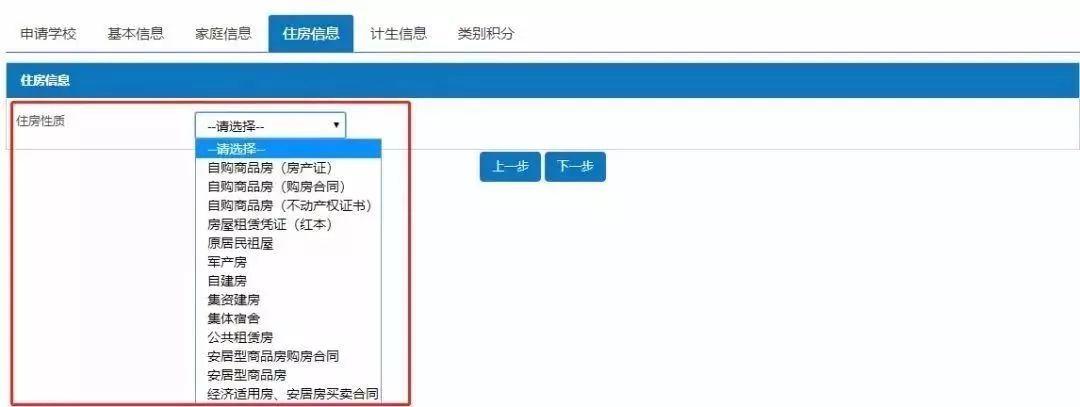深圳小一、初一网上报名,32个问题合集,总有一