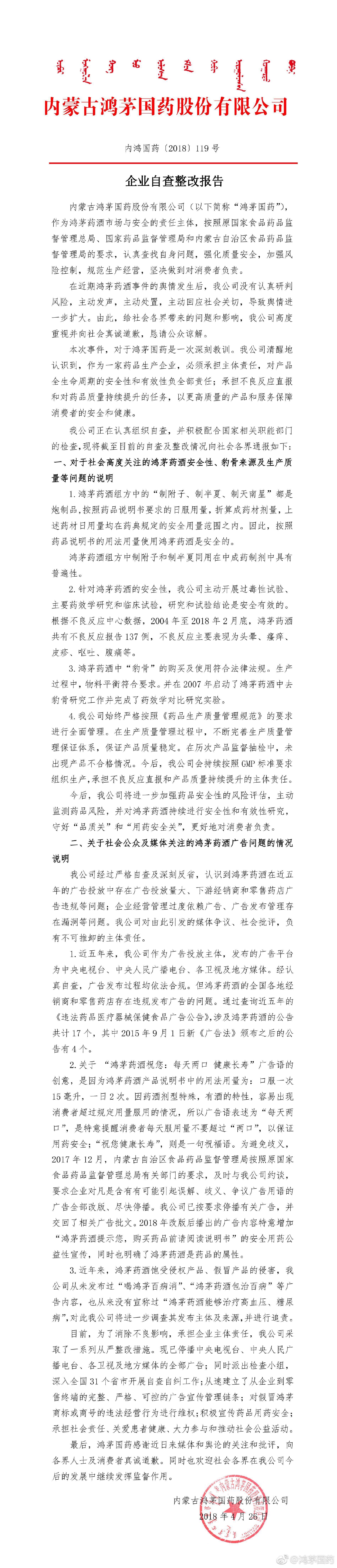 鸿茅药酒公布整改报告:豹骨购买合法 未宣称能治高血压
