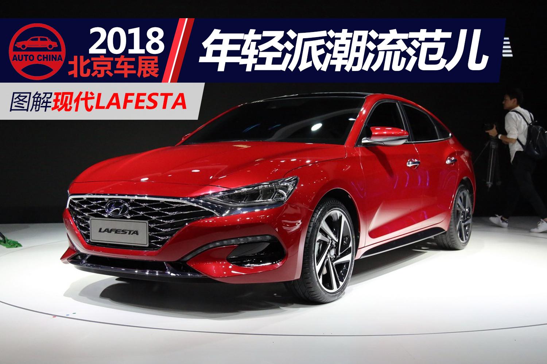 作为北京现代性能车系的首款轿车产品,lafesta代表着北京现代面向未来
