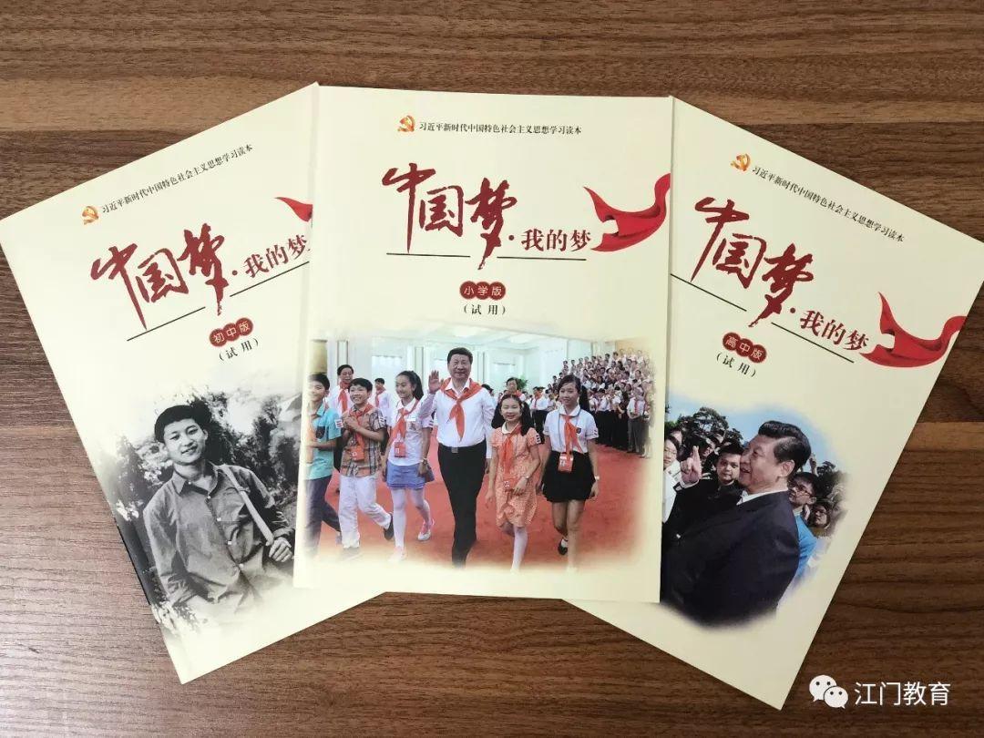 《中国梦·我的梦——习近平新时代中国特色社会主义思想学习读本》