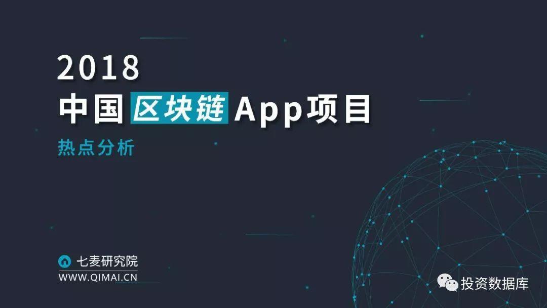 2018中国区块链 App 项目热点分析
