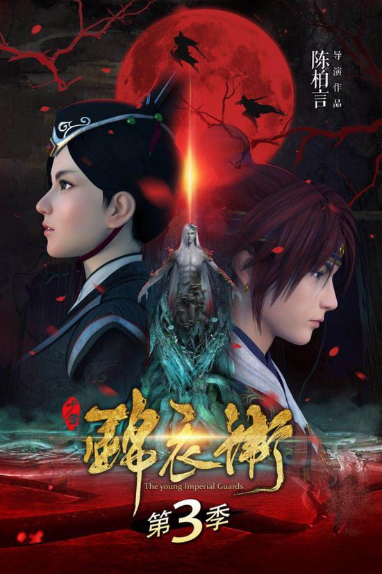 柏言映画在杭州动漫节发布少年锦衣卫第三季海报,新的图片