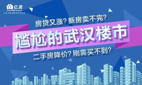 尴尬的武汉楼市:刚需拼手气买限价新房 二手房东降价急售