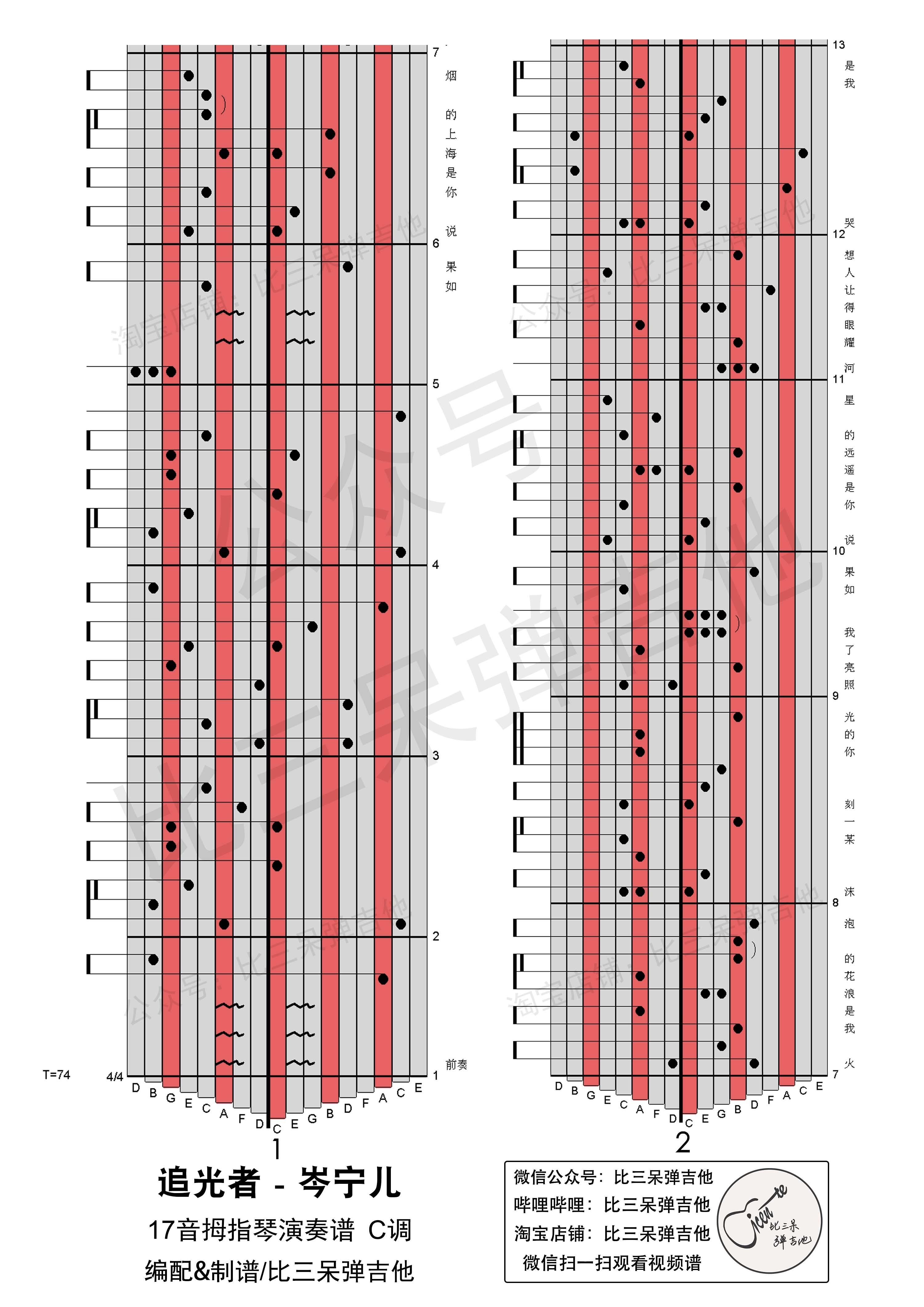 追光者-岑宁儿|拇指琴演奏谱图片